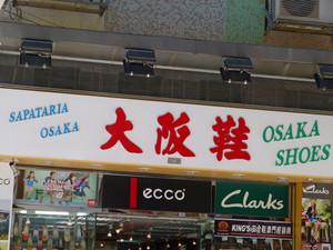 Macau507