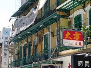 Macau509