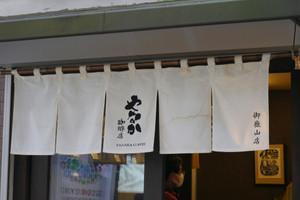 Kugaharaontake12