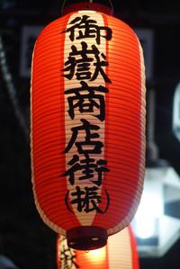 Ontakesai03