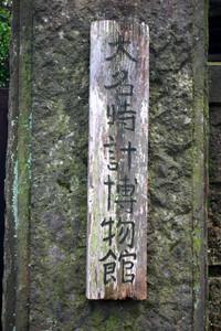 Yanaka105
