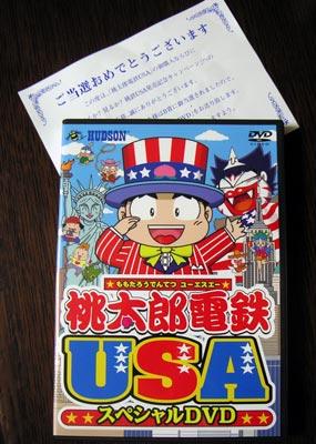 momotetsu-dvd
