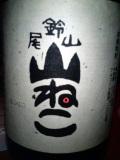 Yamaneko1